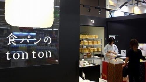 tontonの目指すパンとは