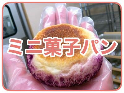 ミニ菓子パン