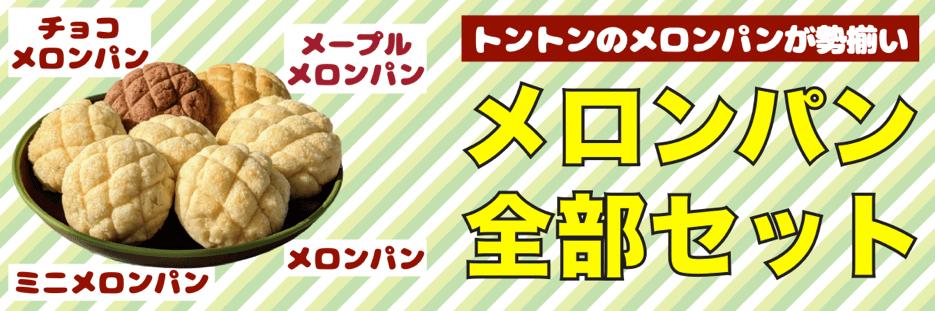 メロンパン全部セット【卵・乳アレルギー対応】