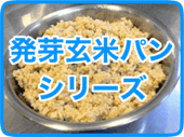 沖縄黒糖パンシリーズ