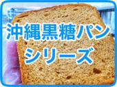 発芽玄米パンシリーズ