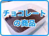 チョコレートの商品