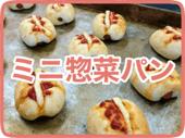 ミニ惣菜パン
