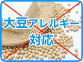 大豆アレルギー対応