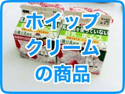 ホイップクリームの商品