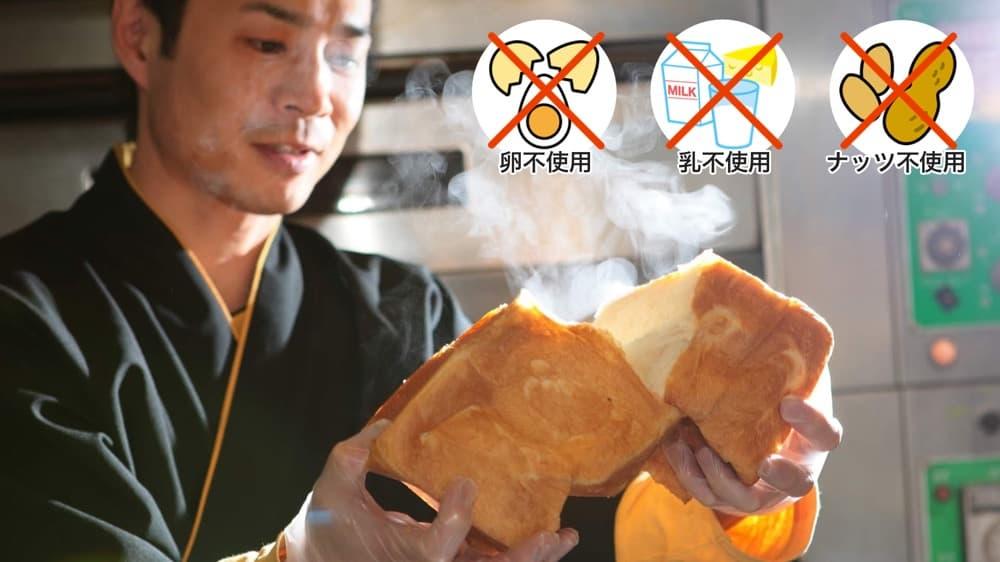 卵・乳アレルギー対応パンのtonton