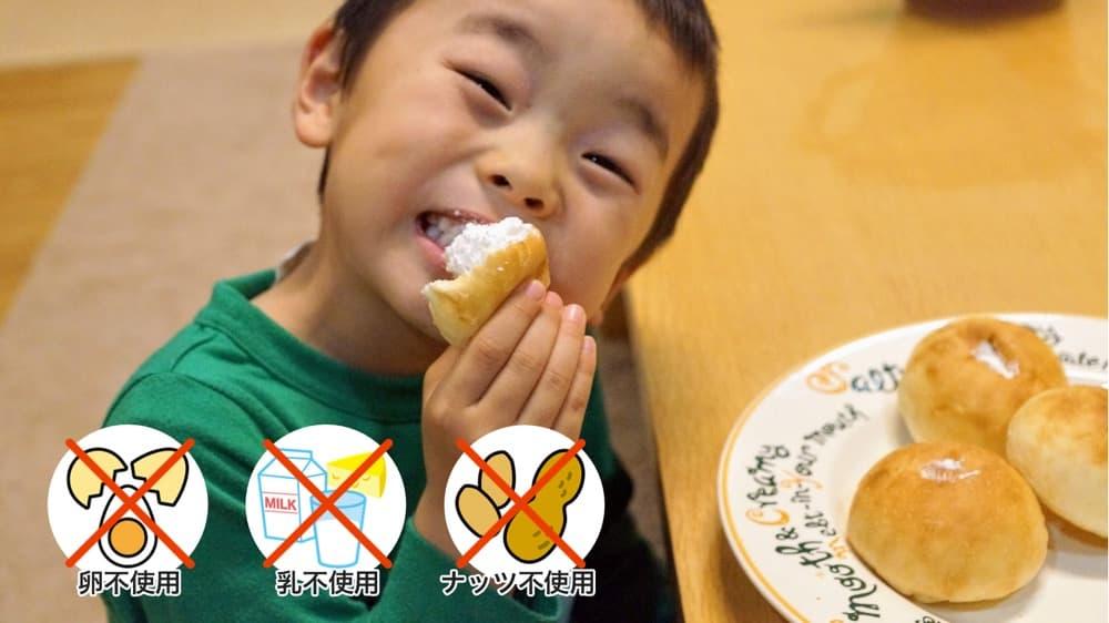 卵・乳アレルギー対応のホイップクリームパン