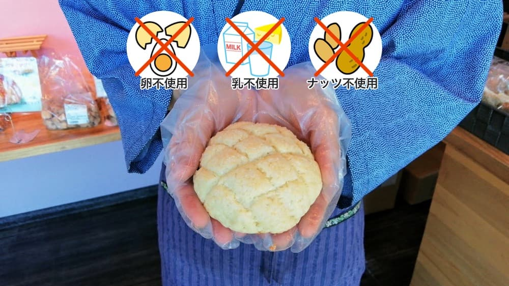 卵・乳アレルギー対応のメロンパン_02