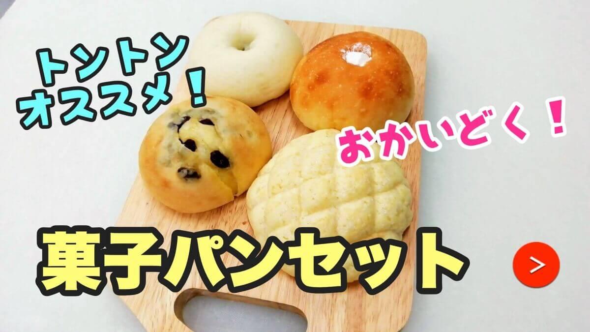 トントンおすすめの菓子パンを集めたお買い得商品です!