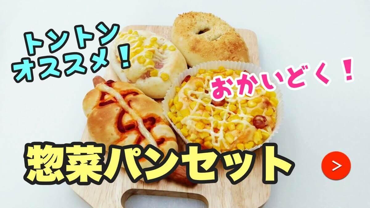 菓子パンセットに引き続き、お買い得な惣菜パンセットも新登場!