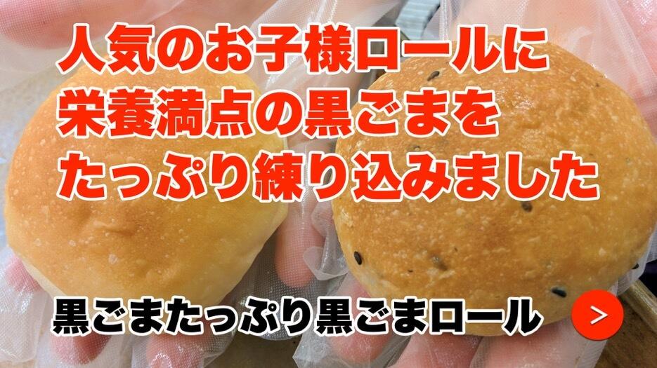 黒ごまロール【卵・乳アレルギー対応】