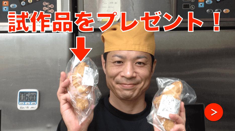 【もう1個プレゼント企画】メープル風味のクロワッサン【卵・乳アレルギー対応】