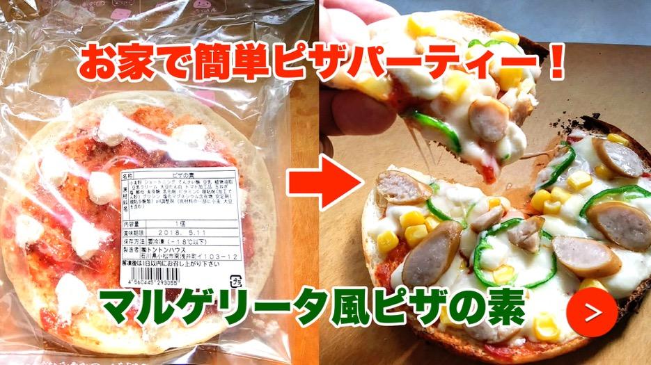 マルゲリータ風ピザの素【卵・乳アレルギー対応】