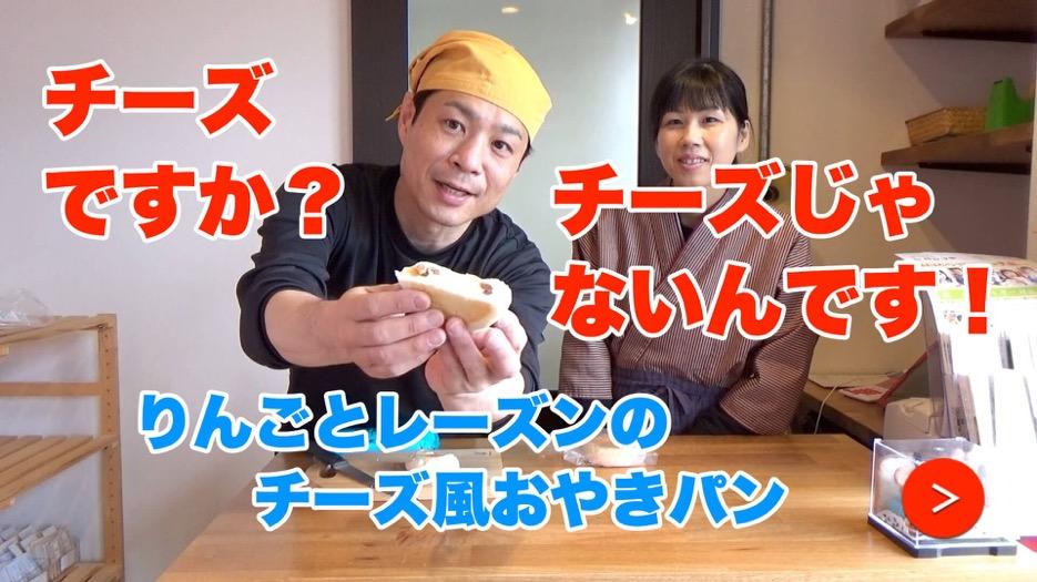 満を持して新発売!【りんごとレーズンのチーズ風おやきパン】