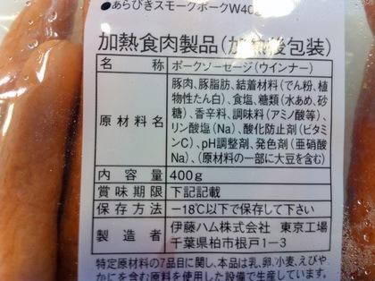 このウインナー、つなぎの卵白使ってないのに、その辺のウインナーよりおいしー!
