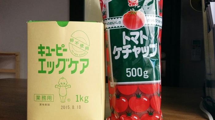 エッグケア(キユーピー)とトマトケチャップ(イカリ)