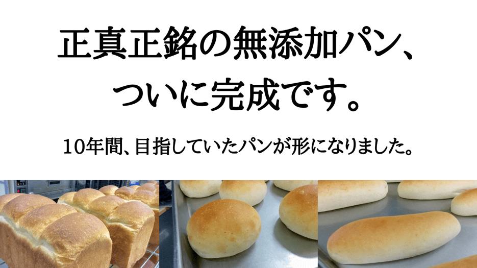 完全無添加国産小麦パンシリーズ
