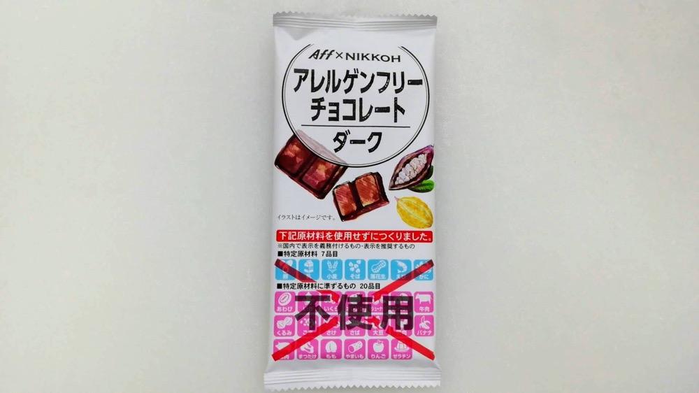 【ニッコー】アレルゲンフリーチョコレート(ダーク)