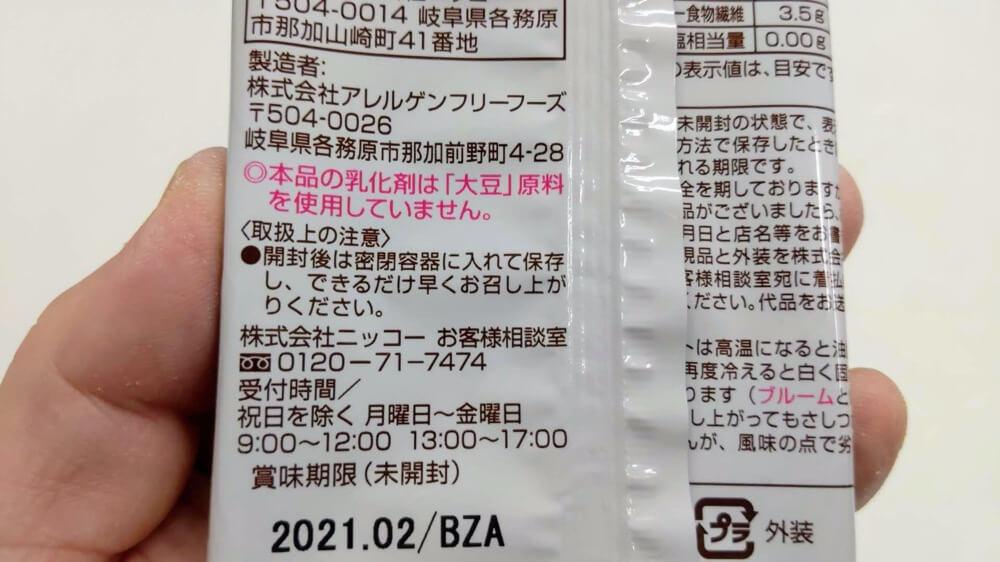 【ニッコー】アレルゲンフリーチョコレート(マイルド)