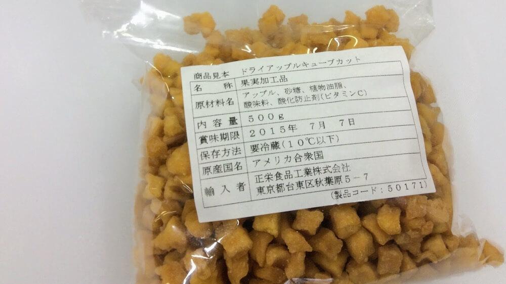【復刻版】りんごパン【卵・乳アレルギー対応】