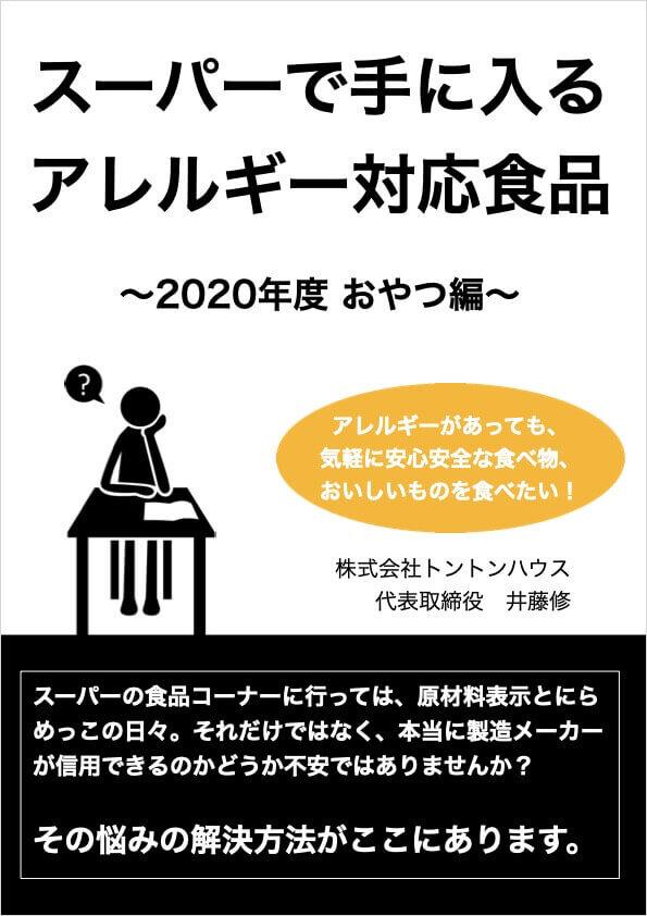 【電子書籍】スーパーで手に入るアレルギー対応食品 (2020年度 おやつ編)