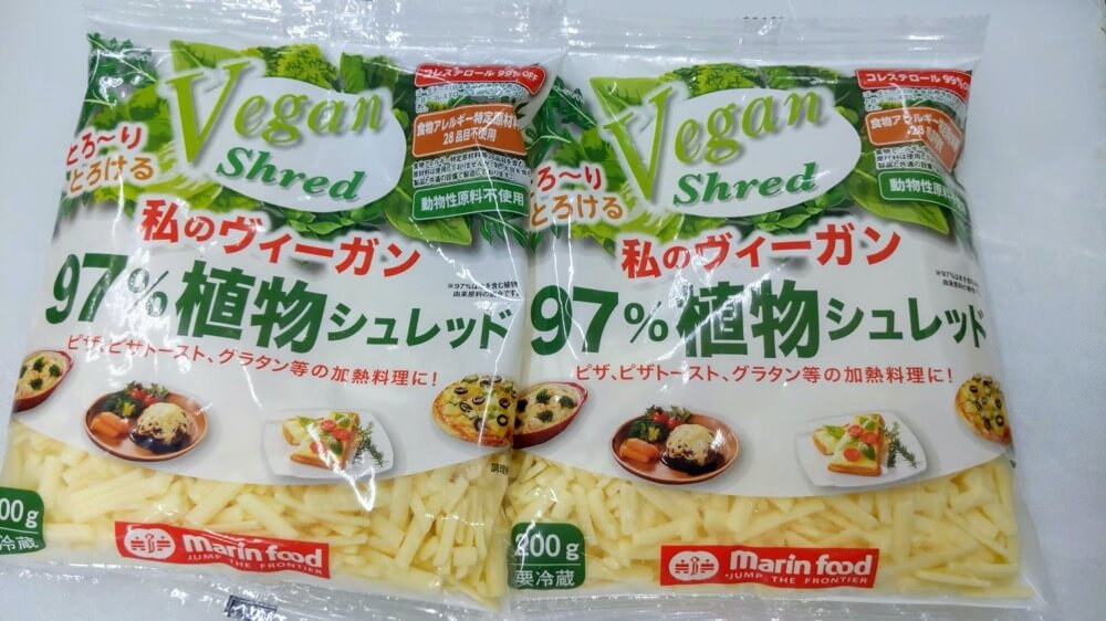 クレームになるんじゃないかと恐れるほど、見た目がシュレッドチーズの「私のヴィーガン97%植物シュレッド」