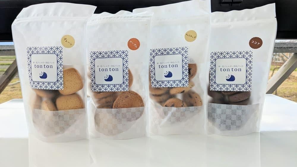 4種類のクッキーセット(プレーン・メープル・チョコチップ・純ココア)【卵・乳アレルギー対応】