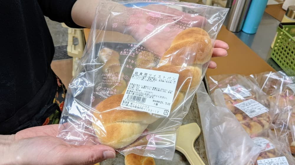給食用ツイストパン【卵・乳アレルギー対応】