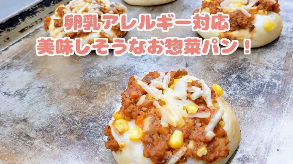 やさいと大豆ミートのボロネーゼ【卵・乳アレルギー対応】
