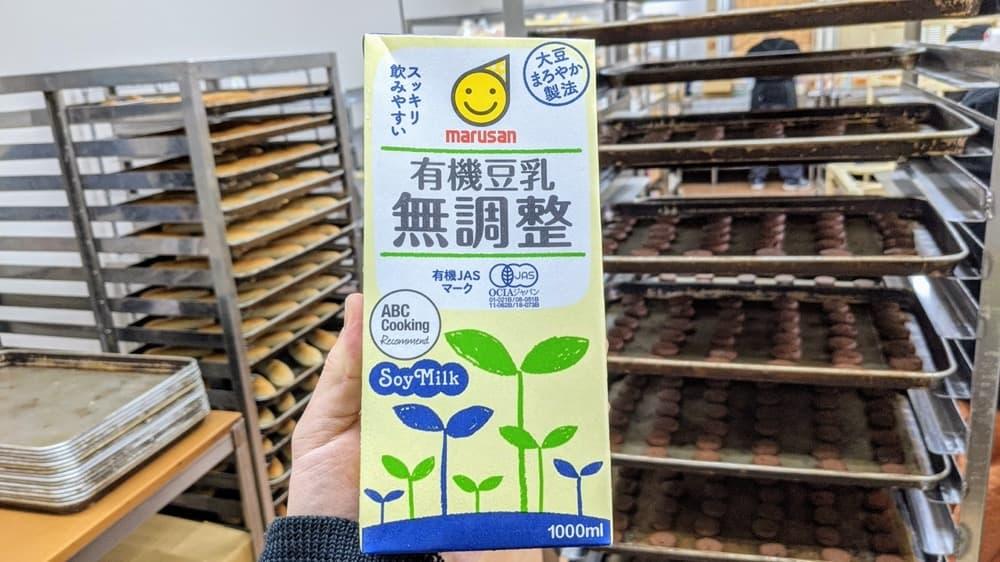 自家製豆乳クリームパン【卵・乳アレルギー対応】