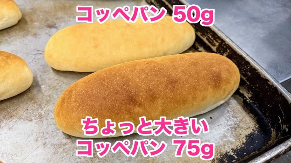 ちょっと大きいコッペパン (4個入り)【卵・乳アレルギー対応】