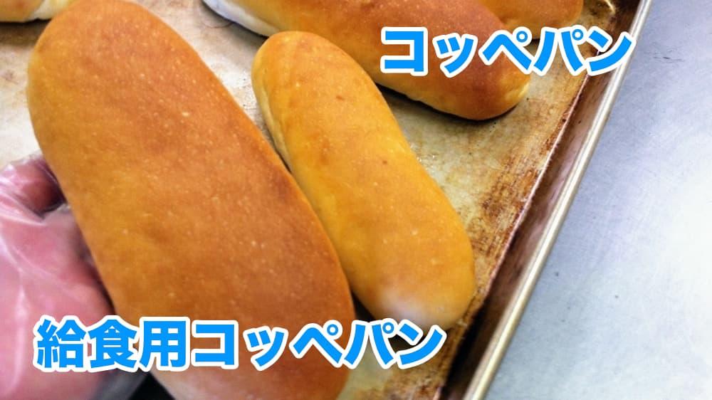 給食用コッペパン【卵・乳アレルギー対応】