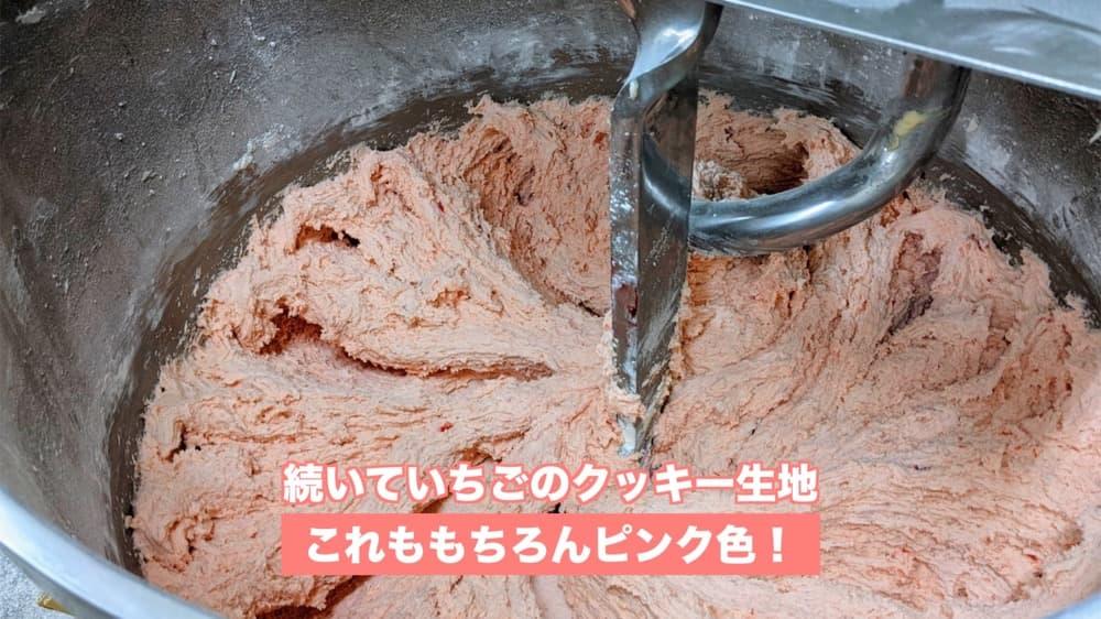 国産いちごのメロンパン【卵・乳アレルギー対応】