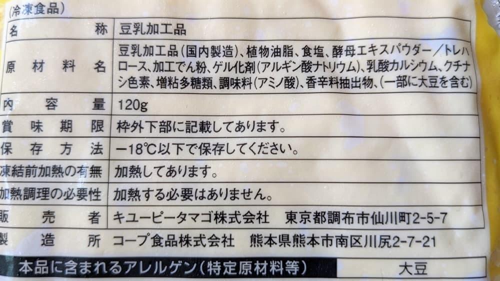【キユーピー】HOBOTAMA(ほぼたま)120g