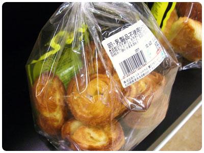 メープルデニッシュ (8個入り)【卵・乳アレルギー対応】