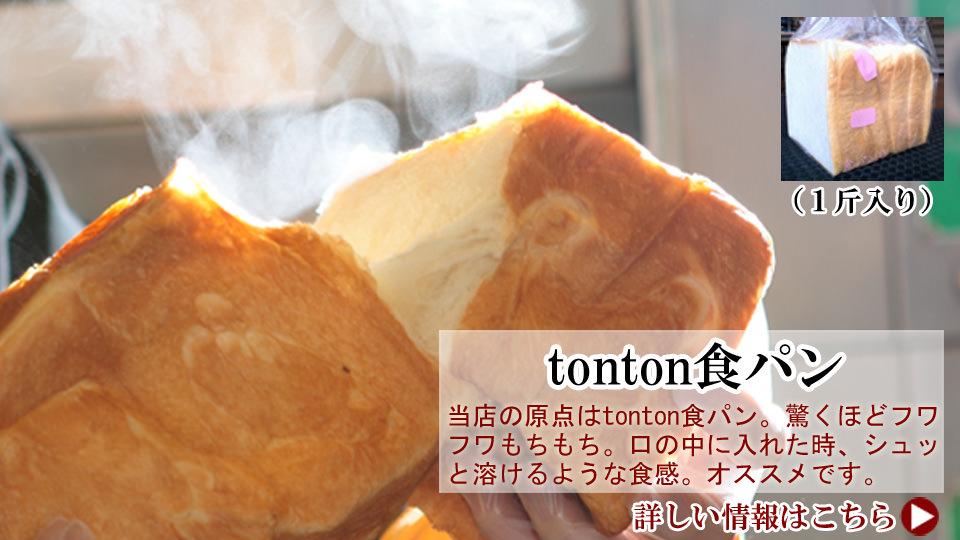 tonton食パン1斤卵、乳製品不使用