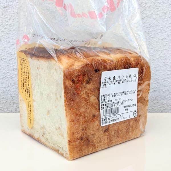 玄米食パン1斤5枚切り【卵・乳アレルギー対応】