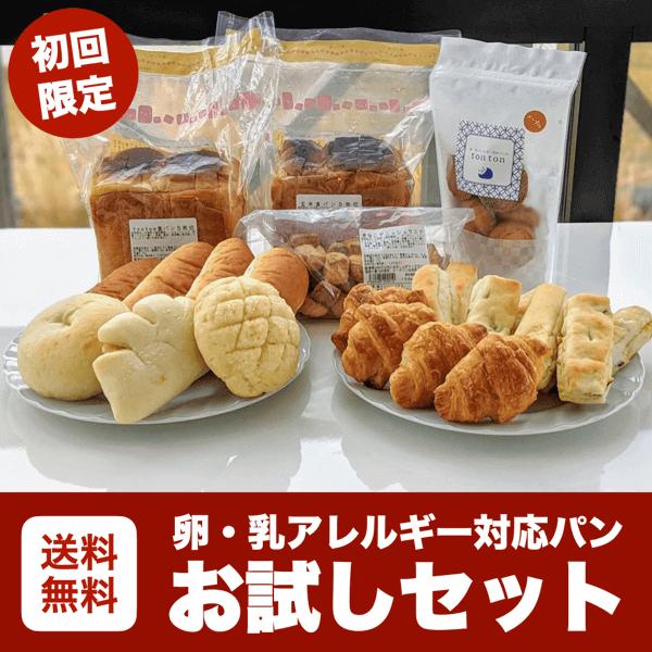 【初回限定】卵・乳アレルギー対応パンお試しセット(人気商品10種類)