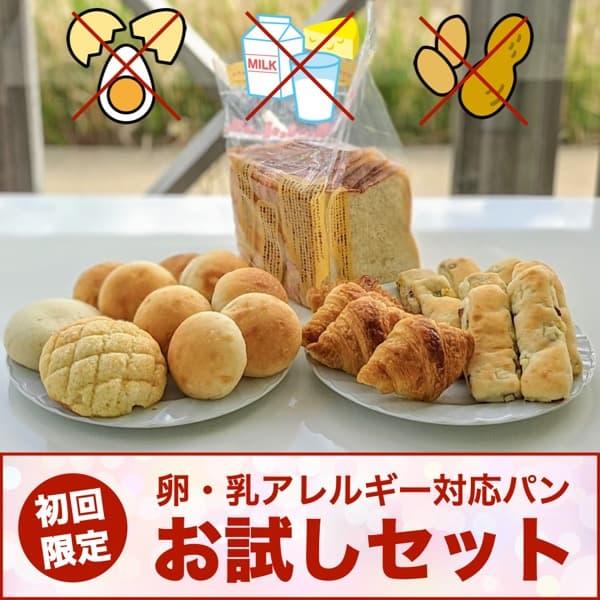 卵・乳アレルギー対応パンお試しセット(人気商品6種類)