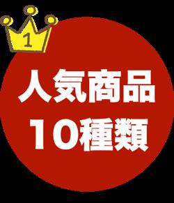 1.当店人気の商品10種類をお手軽な価格で!