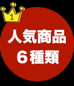 1.当店人気の商品6種類をお手軽な価格で!