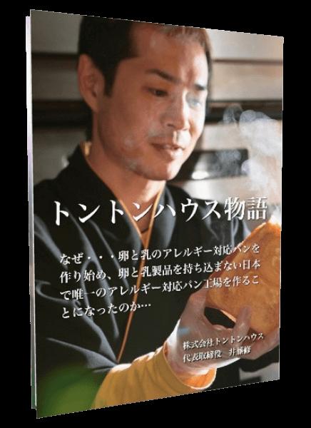 トントンハウス物語 小冊子プレゼント (限定200冊)